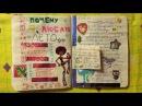Мой личный дневник!Обнавляшки❤️Закончен😉