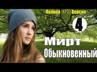 Мирт обыкновенный(2015)- 4 серия HDВерсия!Русские мелодрамы - Видео Dailymotion