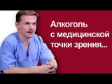 Алексей Селицкий.  Алкоголь - влияние на генетику и здоровье людей