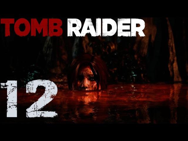 Tomb Raider 2013 Прохождение || ч. 12 || Бездна
