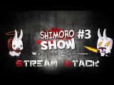 Атака на стрим SHIMOROSHOW (Шиморо, Shimoro) #3