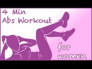 4 Min Abs Workout for Women