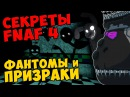 Five Nights At Freddy's 4 - ФАНТОМЫ и ПРИЗРАКИ