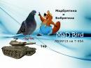MaD Bird - T49 - Мадбрятина и Бобрятина ЛБЗ№15 на Т-55А