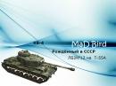 MaD Bird - КВ-4 - Рождённый в СССР ЛБЗ№12 на Т-55А