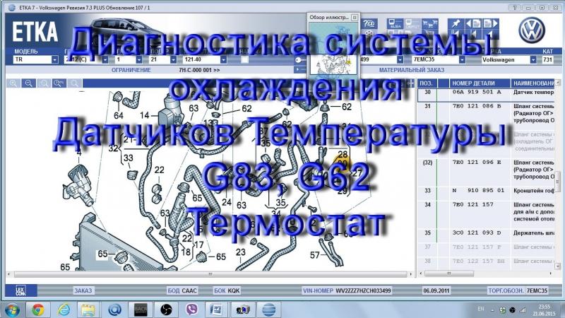 Проверка термостата в VCDS (ВасяДиагност) на VW Audi Skoda