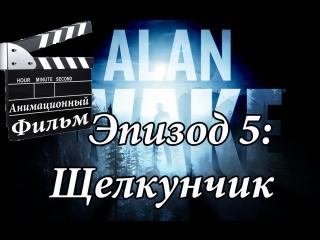 Анимационный фильм Alan Wake Эпизод 5: Щелкунчик