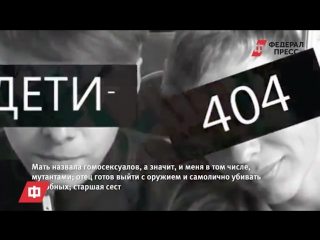 Дети 404. Трейлер фильма