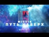 MiSTiK - Путь Наверх - YouTube
