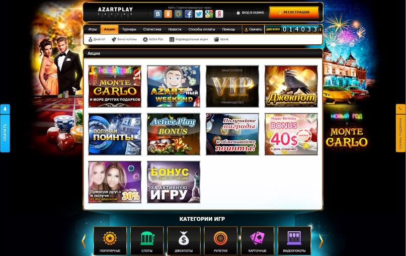 азарт плей казино вход