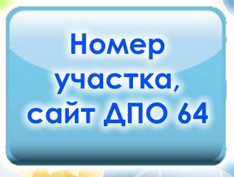 Омск поликлиника 9 отзывы
