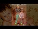 «gfwfys» под музыку Веселые детские песни! sdm39.ru - Мы маленькие дети. Picrolla