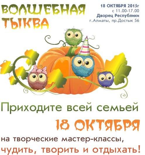 Осенний фестиваль «Волшебная тыква» 2015