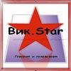 Вик.Star