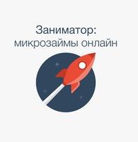 Заниматор кредитная история кредит наличными в новосибирске банк москвы