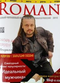 Роман Снежко