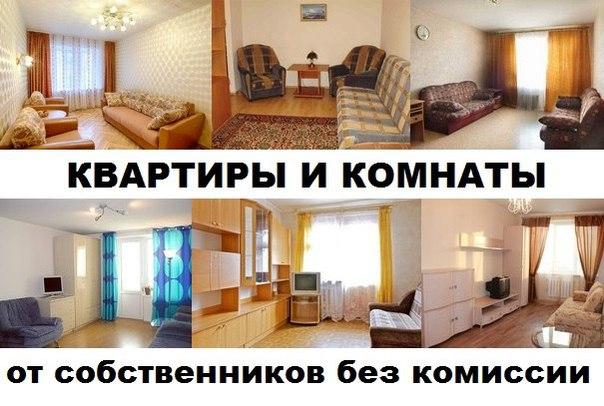Аренда квартир за интим