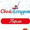 """Закваски """"Свой йогурт"""" ПЕРМЬ и КРАЙ"""