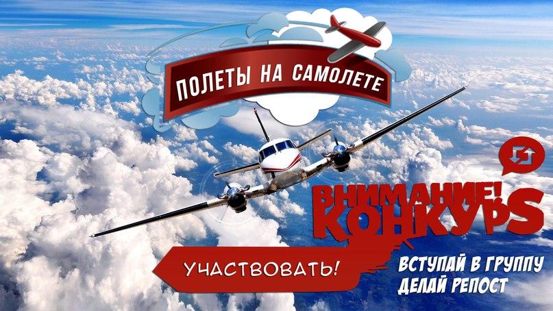 Полеты на самолете в подарок чебоксары 20