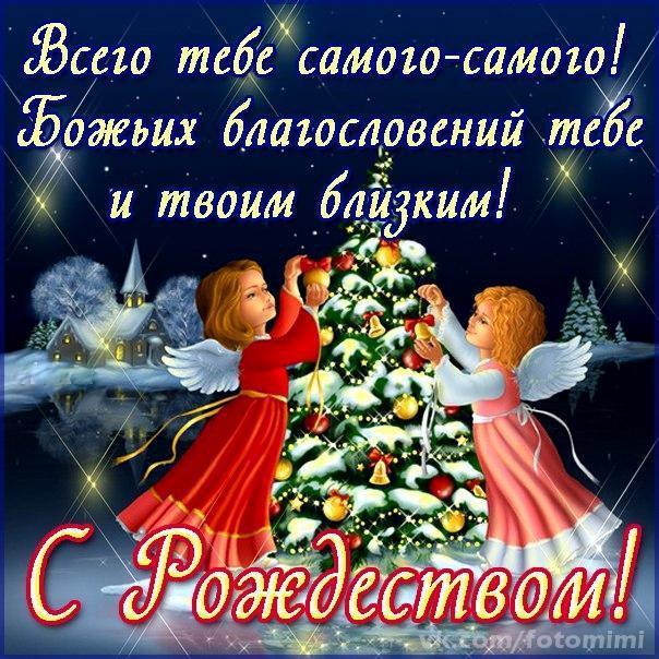 Поздравления ольге с рождеством