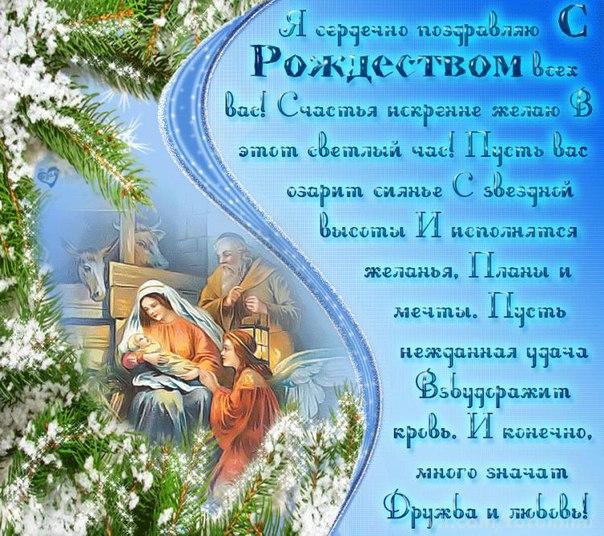 Поздравления с рождеством из символов
