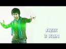Azik - 3 kun Азик - 3 кун (music version)