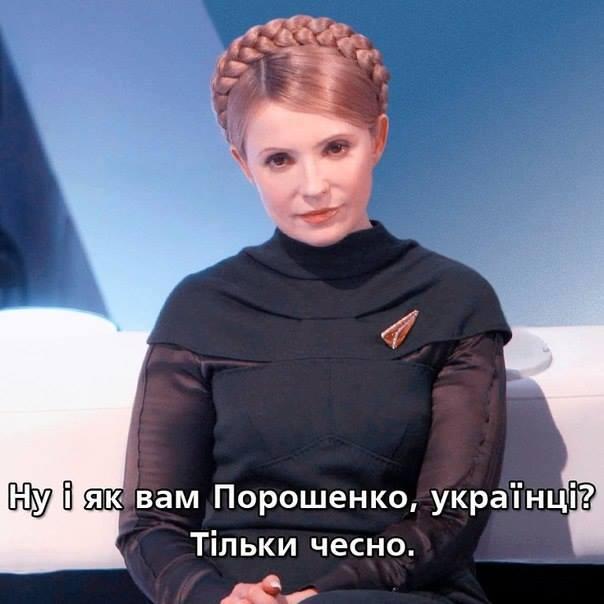 """""""Батькивщина"""" категорически не будет голосовать за проект бюджета-2017, - Тимошенко - Цензор.НЕТ 38"""