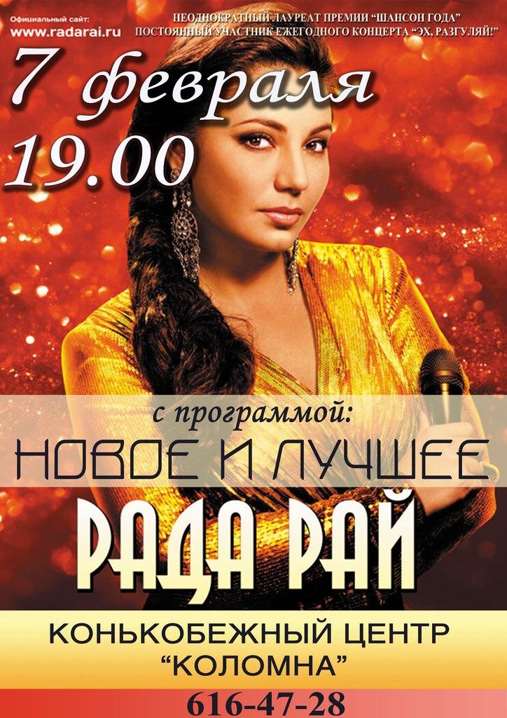Афиша Коломна Музыкальный концерт Рады Рай в Коломне.