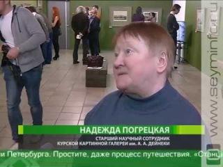 Куряне могут совершить «Путешествие из Петербурга в Москву»