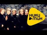 Наутилус Помпилиус - На берегу безымянной реки ( HD Video - Качественный звук)