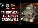 Т-34-85 против Cromwell - Танкомахач №16 - от Арбузный и TheGUN World of Tanks