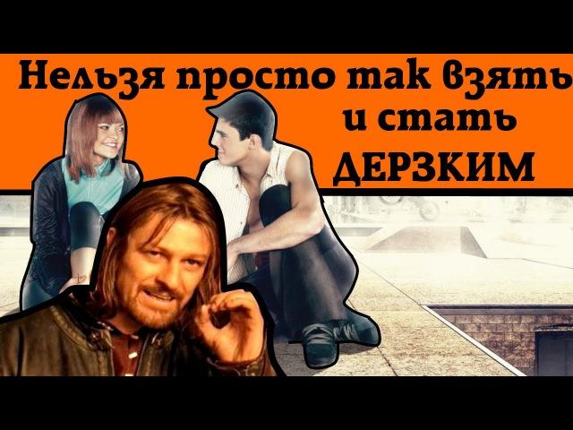 [BadComedian] - Дерзкое Дно (Лето, Паркур, Куценко, Любовь)