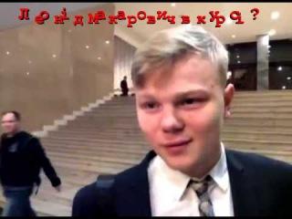 Дмитро Левін, Дмитрий Левин, Круглий стіл, регіонал