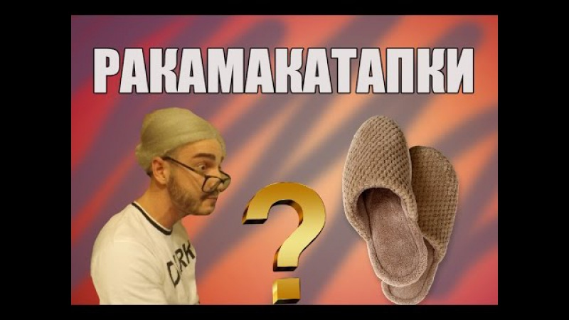 Разоблачение канала Rakamakafo / Ракамакафо