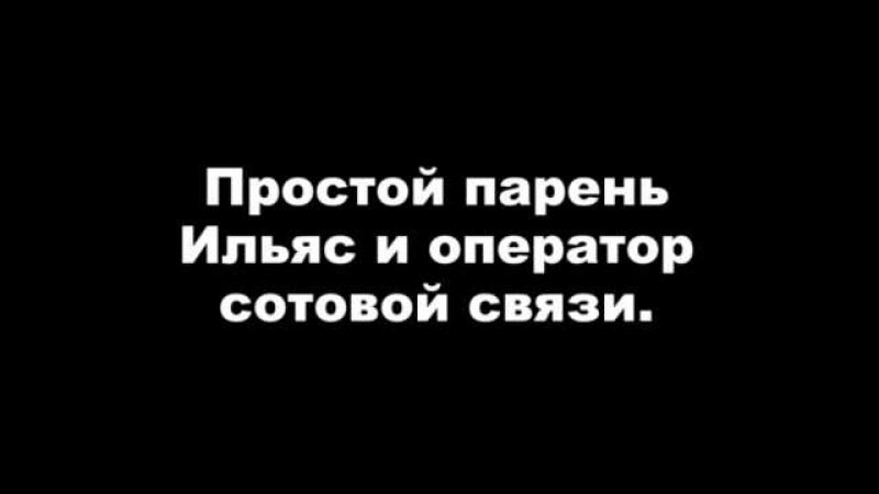 Ильяс Магомедов и оператор сотовой связи