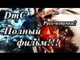 Полный фильм из игры DmC Русс-озвучка!