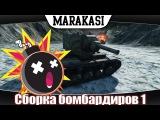 World of Tanks приколы, сборка бомбардиров wot (часть 1 no comments)