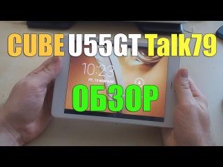 CUBE U55GT Talk79 полный обзор планшета на Android 4