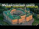 Земля Территория загадок Семнадцать духов Михайловского замка Замок несчастного императора