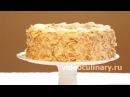 Бисквитный Торт Нежность - Рецепт Бабушки Эммы