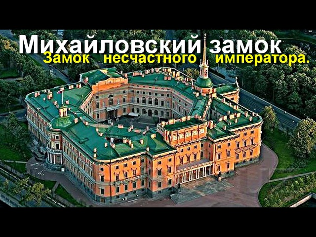 Земля. Территория загадок. Семнадцать духов Михайловского замка. Замок несчастн...