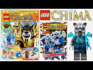 Журнал Лего Легенды Чимы №7 2015 | Magazine Lego Legends of Chima Фигурка Стилтор | Stealthor