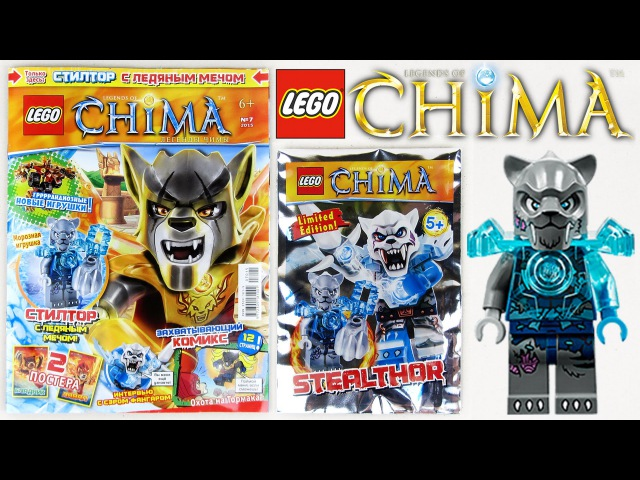 Журнал Лего Легенды Чимы №7 2015 | Magazine Lego Legends of Chima Фигурка Стилтор | Stealthor