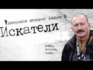 Неизвестное Крещение Руси. Искатели