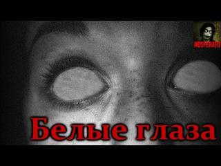 Истории на ночь: Белые глаза