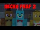 Песня FNAF 2 добрые аниматроники (MineCraft анимация)