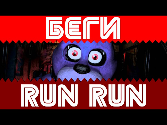 Беги - Run Run Russian Cover