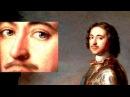 Подмена Петра 1 - История семьи Романовых