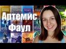 Йон Колфер - Артемис Фаул    Сумбурные восторги