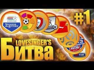 FIFA 15 PS4 | Ultimate Team | БИТВА #1 | Бамболэйло!))